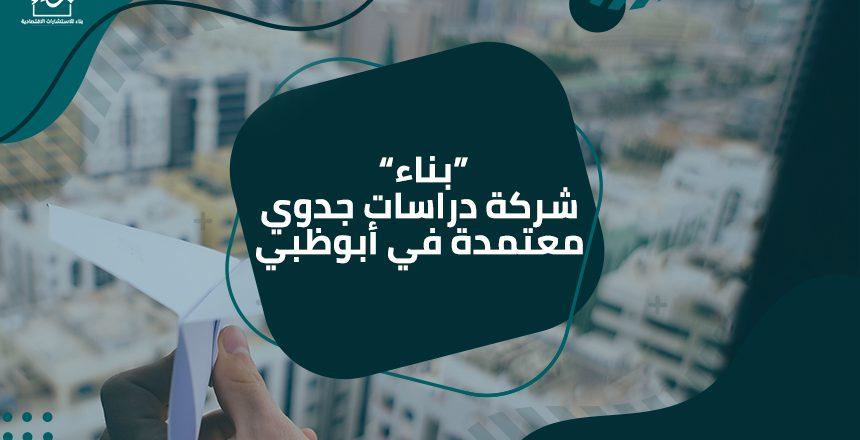 شركة دراسات جدوي معتمدة في أبوظبي
