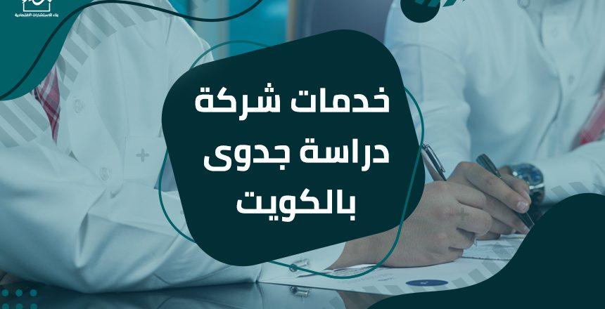 شركة دراسة جدوى بالكويت