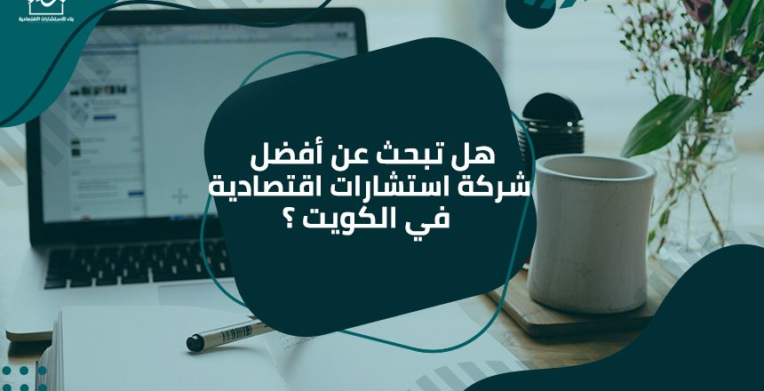 شركة استشارات اقتصادية في الكويت