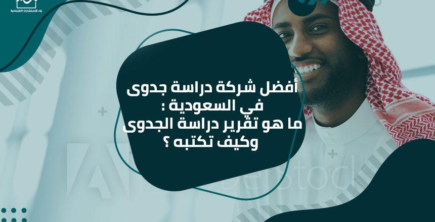 أفضل شركة دراسة جدوى في السعودية ما هو تقرير دراسة الجدوى وكيف تكتبه ؟