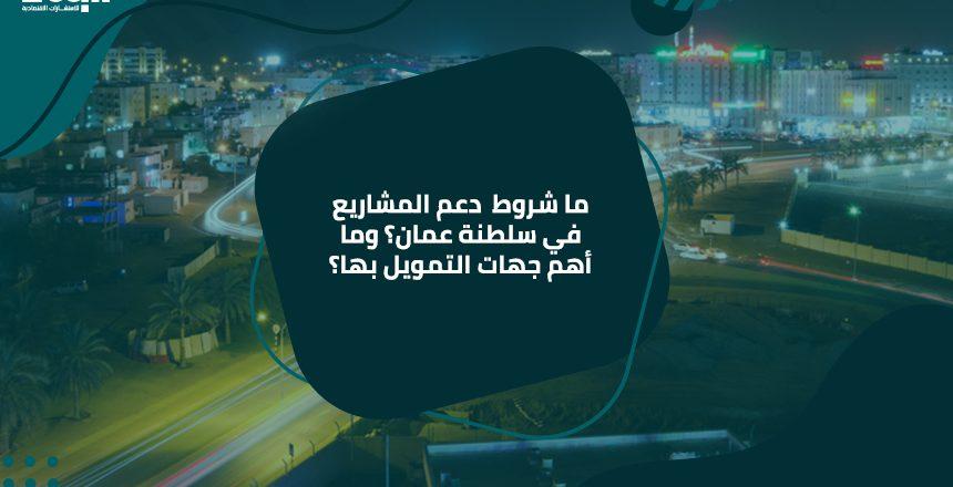 دعم المشاريع في سلطنة عمان