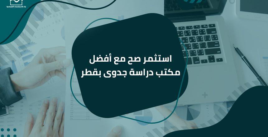 استثمر صح مع أفضل مكتب دراسة جدوى بقطر