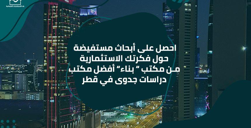 """احصل على أبحاث مستفيضة حول فكرتك الاستثمارية من مكتب """" بناء"""" أفضل مكتب دراسات جدوى في قطر"""