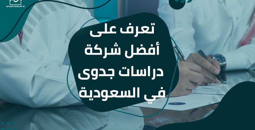 تعرف على أفضل شركة دراسات جدوى في السعودية