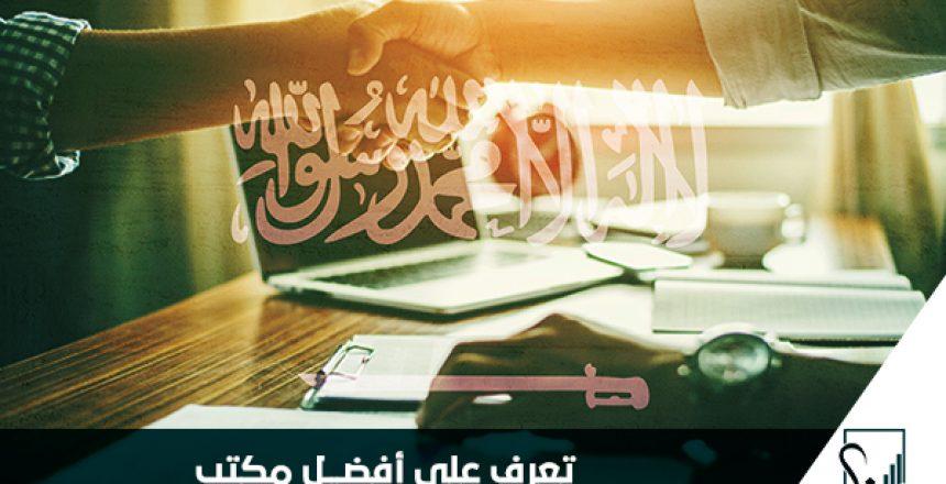 تعرف على أفضل مكتب دراسة جدوى في الرياض