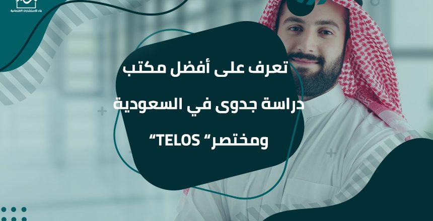 """تعرف على أفضل مكتب دراسة جدوى في السعودية ومختصر"""" TELOS"""""""