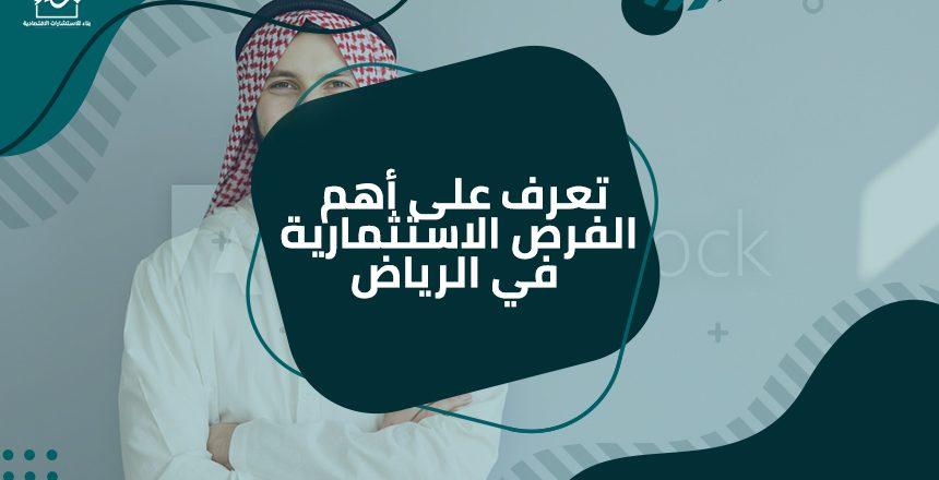 تعرف على أهم الفرص الاستثمارية في الرياض