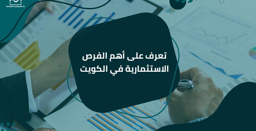 أفضل مكتب دراسات جدوى في الكويت