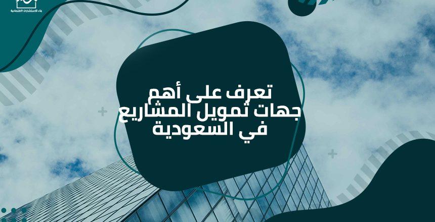 تمويل المشاريع في السعودية