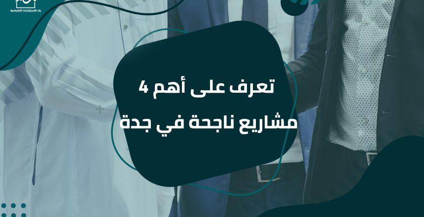 تعرف على أهم 4 مشاريع ناجحة في جدة