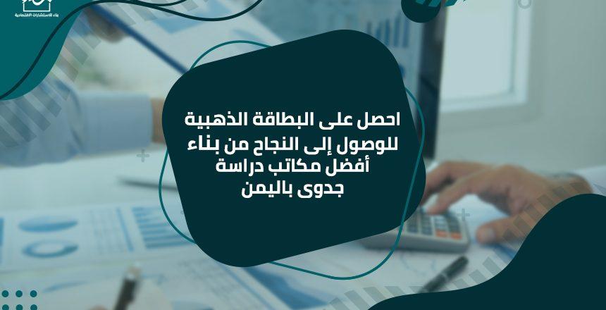 احصل على البطاقة الذهبية للوصول إلى النجاح من بناء أفضل مكاتب دراسة جدوى باليمن