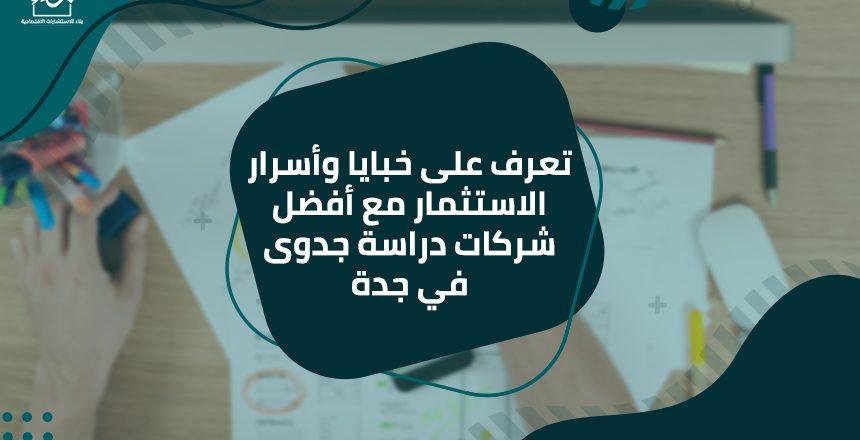 تعرف على خبايا وأسرار الاستثمار مع أفضل شركات دراسة جدوى في جدة