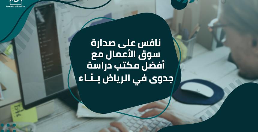 نافس على صدارة سوق الأعمال مع أفضل مكتب دراسة جدوى في الرياض بناء
