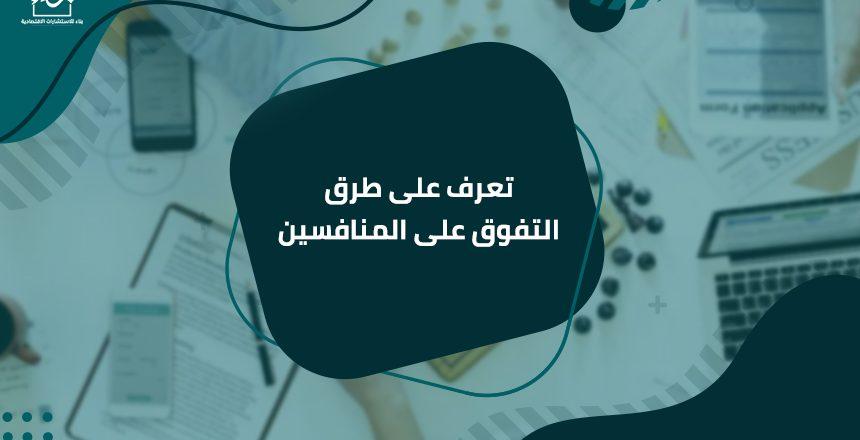 أفضلشركةدراساتجدوىمعتمدةفيالسعودية
