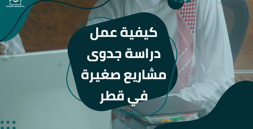 كيفية عمل دراسة جدوى مشاريع صغيرة في قطر