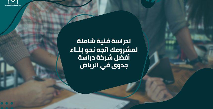 لدراسة فنية شاملة لمشروعك اتجه نحو بناء أفضل شركة دراسة جدوى في الرياض