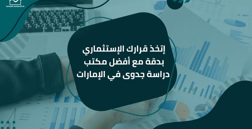 إتخذ قرارك الإستثماري بدقة مع أفضل مكتب دراسة جدوى في الإمارات