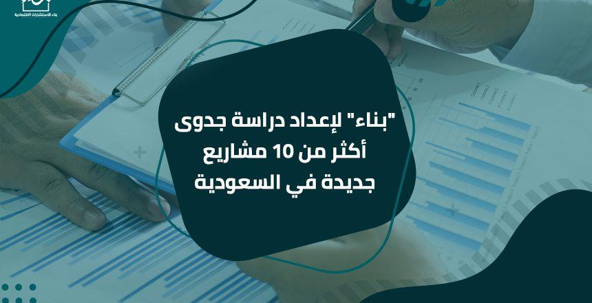 مشاريع جديدة في السعودية