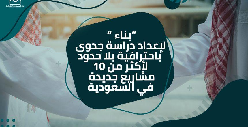 بناء لإعداد دراسة جدوى باحترافية بلا حدود لأكثر من 10 مشاريع جديدة في السعودية
