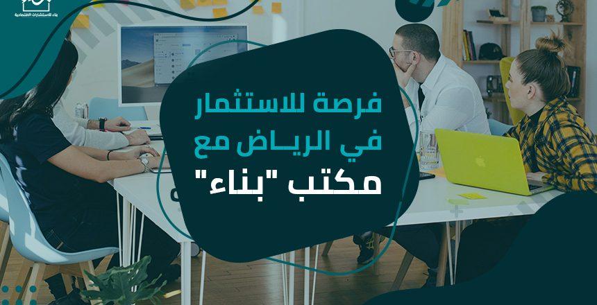 فرصة للاستثمار في الرياض مع مكتب بناء