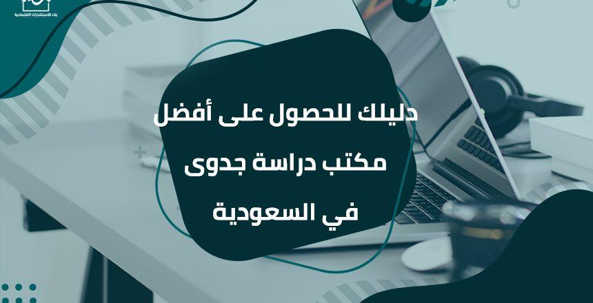 دليلك للحصول على أفضل مكتب دراسة جدوى في السعودية