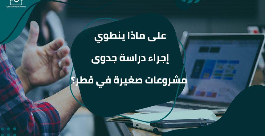 على ماذا ينطوي إجراء دراسة جدوى مشروعات صغيرة في قطر ؟