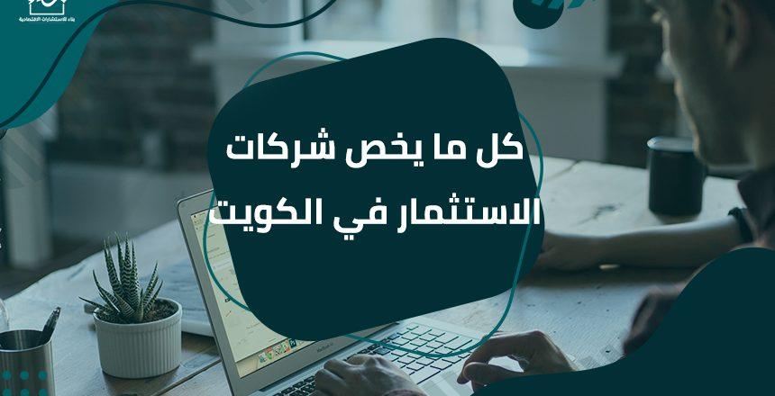 شركات الاستثمار في الكويت