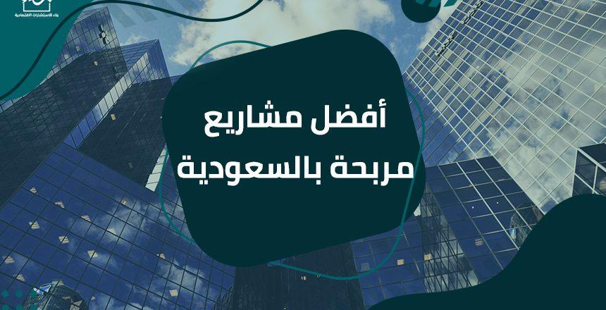 أفضل مشاريع مربحة بالسعودية