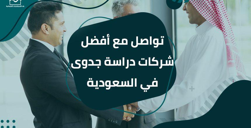 شركات دراسة جدوى في السعودية