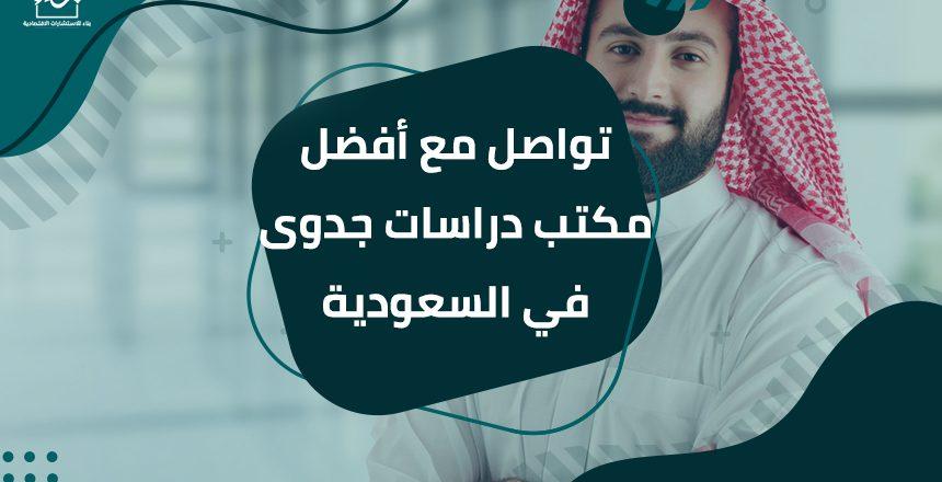تواصل مع أفضل مكتب دراسات جدوى في السعودية
