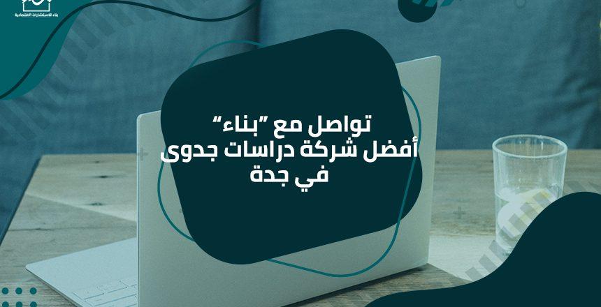 تواصل مع بناءأفضل شركة دراسات جدوى في جدة