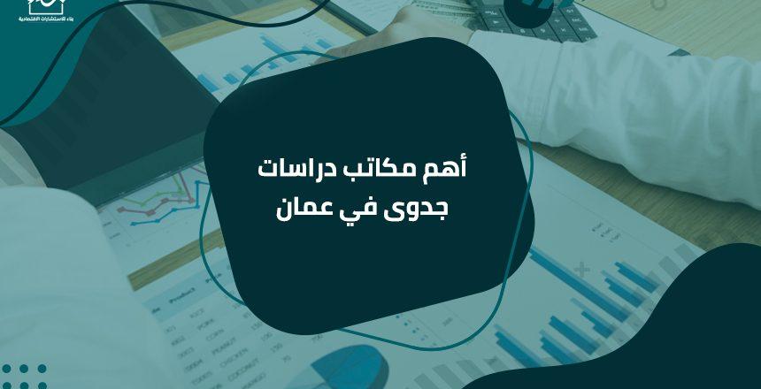 أهم مكاتب دراسات جدوى في عمان