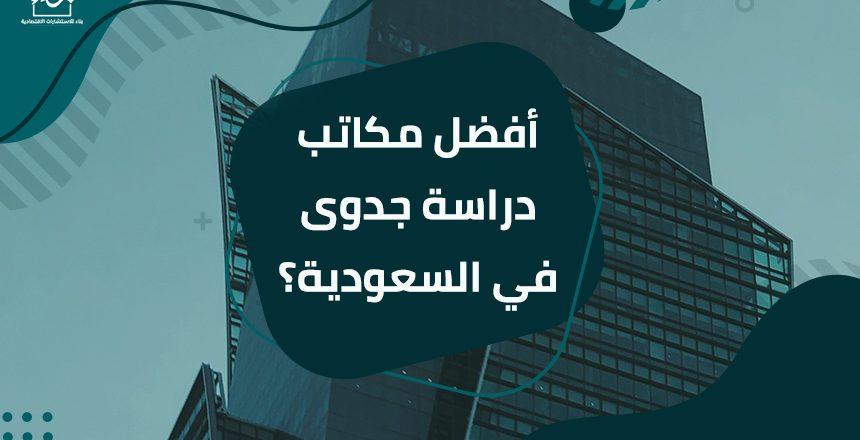 أفضل مكاتب دراسة جدوى في السعودية؟