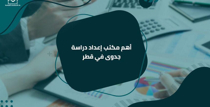 مكتب إعداد دراسة جدوى في قطر