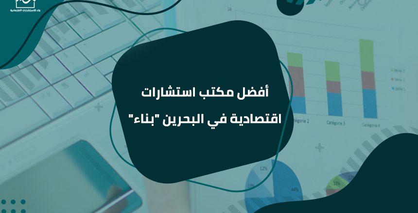 أفضل مكتب استشارات اقتصادية في البحرين