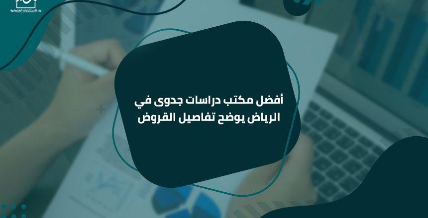 أفضل مكتب دراسات جدوى في الرياض يوضح تفاصيل القروض