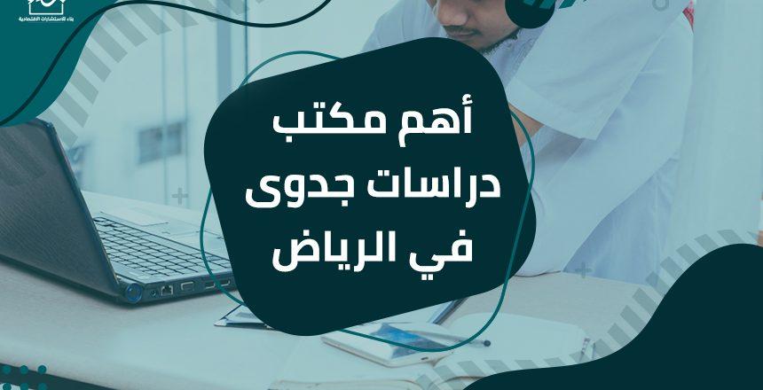 أهم مكتب دراسات جدوى في الرياض