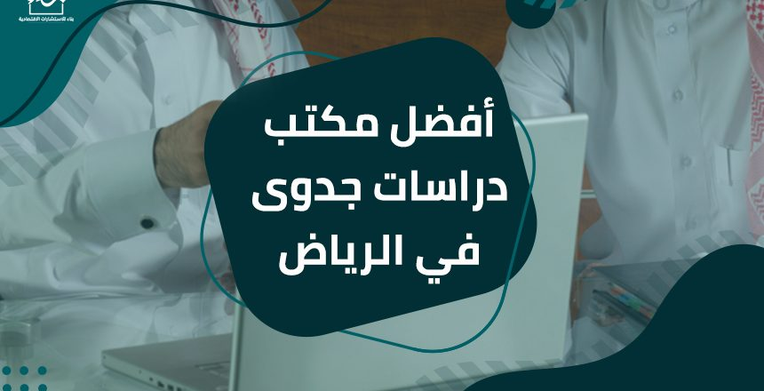 مكتب دراسات جدوى في الرياض
