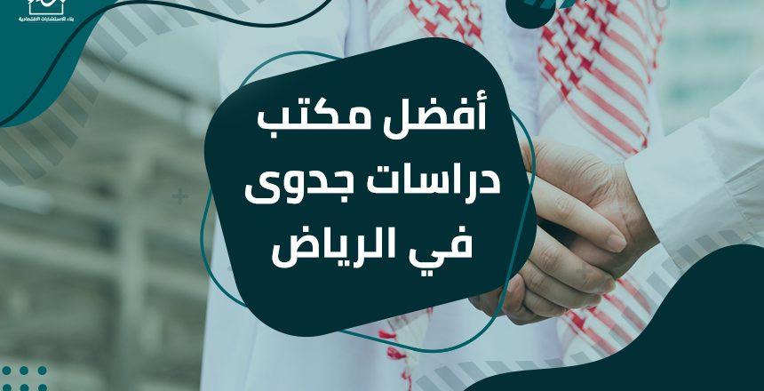 أفضل مكتب دراسات جدوى في الرياض