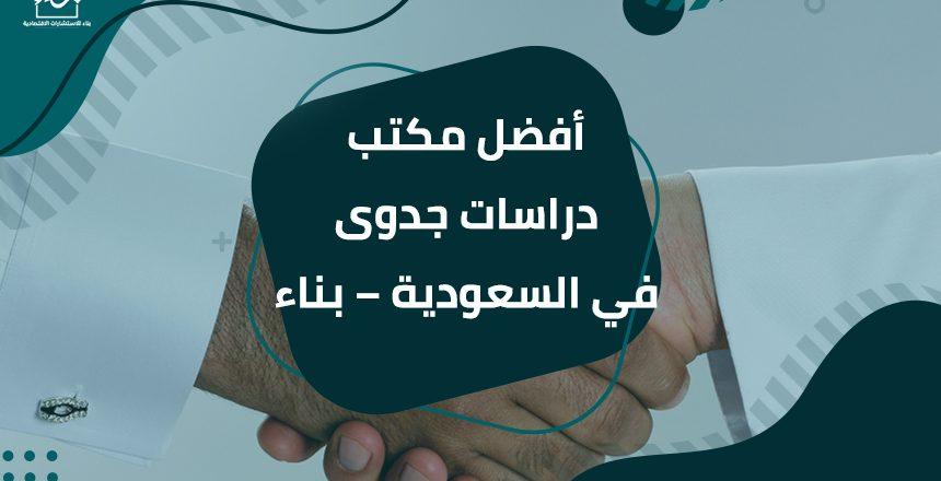 أفضل مكتب دراسات جدوى في السعودية – بناء
