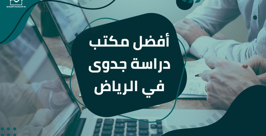 أفضل مكتب دراسة جدووى في الرياض