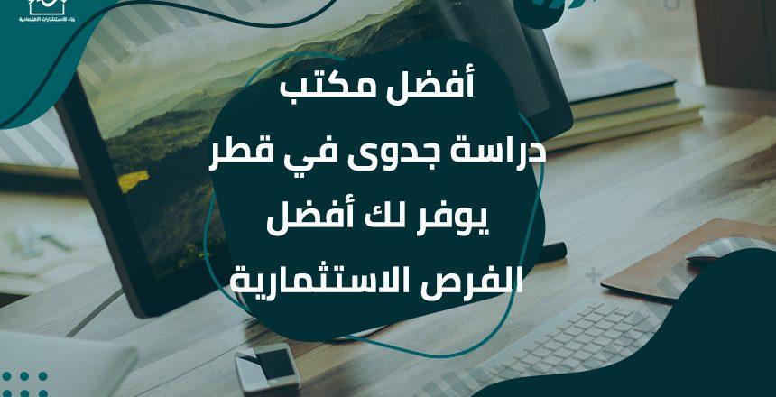 أفضل مكتب دراسة جدوى في قطر يوفر لك أفضل الفرص الاستثمارية