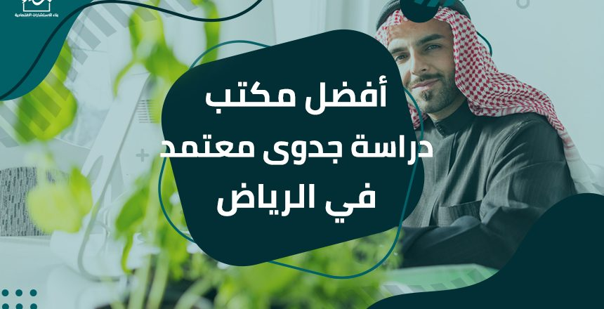 مكتب دراسة جدوى معتمد في الرياض