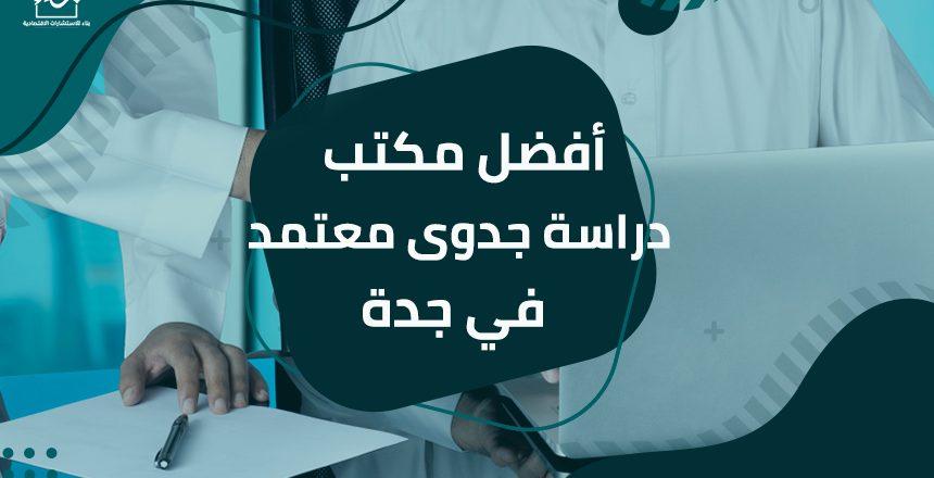 أفضل مكتب دراسة جدوى معتمد في جدة