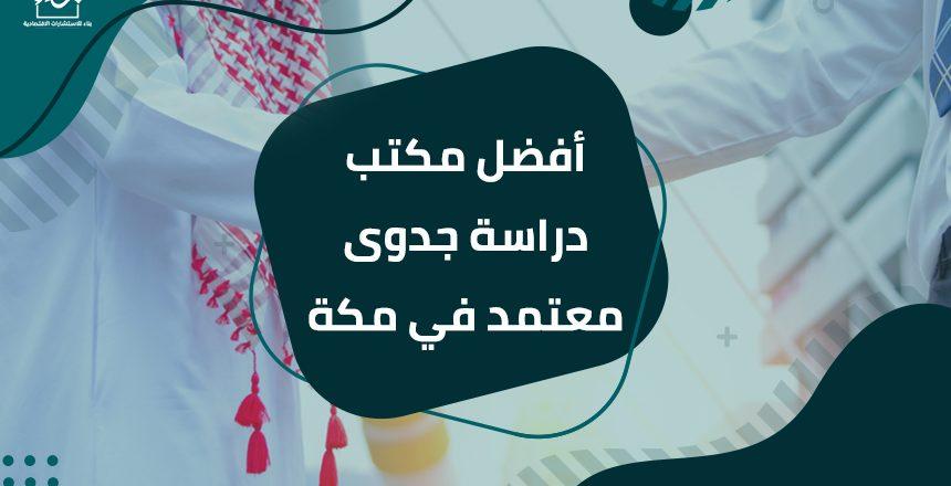 مكتب دراسة جدوى معتمد في مكة