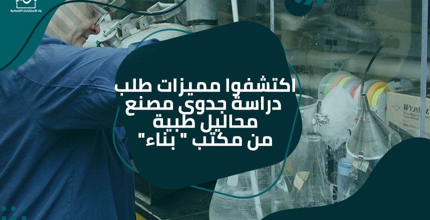 دراسة جدوى مصنع محاليل طبية