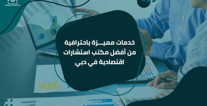 مكتب استشارات اقتصادية في دبي