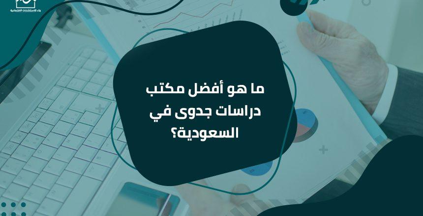 أفضل مكتب دراسات جدوى في السعودية
