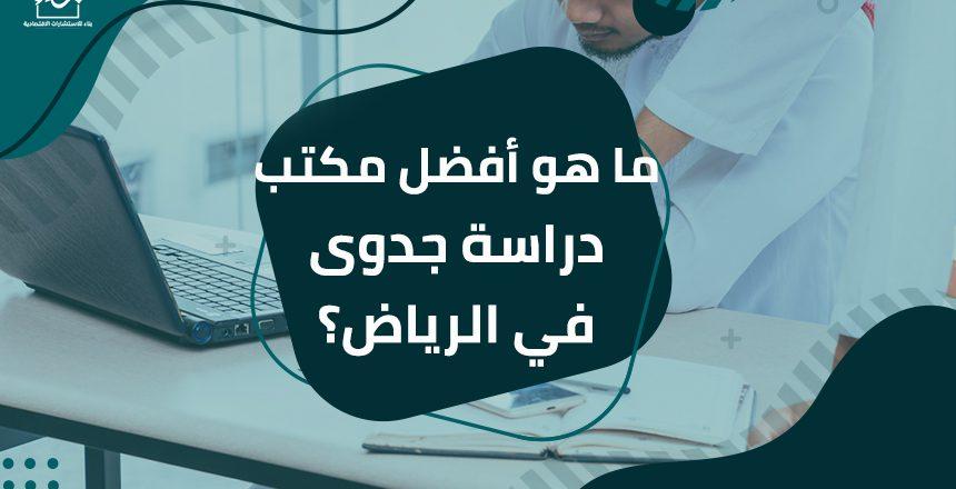 ما هو أفضل مكتب دراسة جدوى في الرياض؟