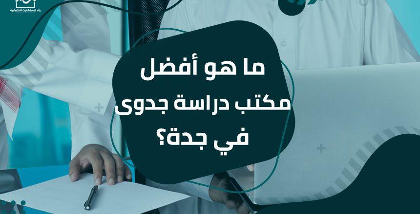 ما هو أفضل مكتب دراسة جدوى في جدة؟